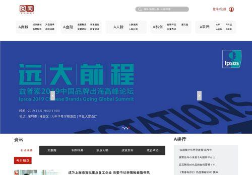 a.com.cn Desktop Screenshot