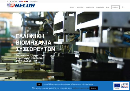 recorbatteries.gr Desktop Screenshot