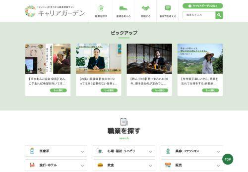 careergarden.jp Desktop Screenshot