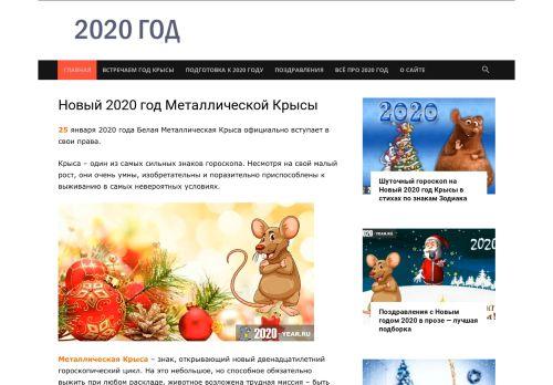 2020-year.ru Desktop Screenshot