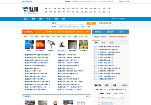 qianyan.biz Desktop Screenshot