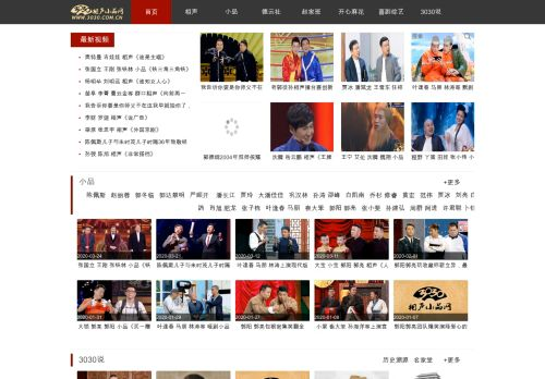 3030.com.cn Desktop Screenshot