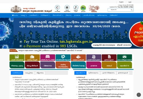 lsgkerala.gov.in Desktop Screenshot