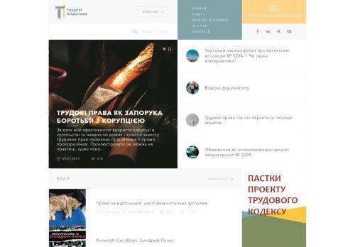 trudovi.org Desktop Screenshot