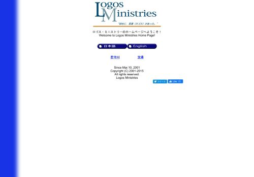 logos-ministries.org Desktop Screenshot